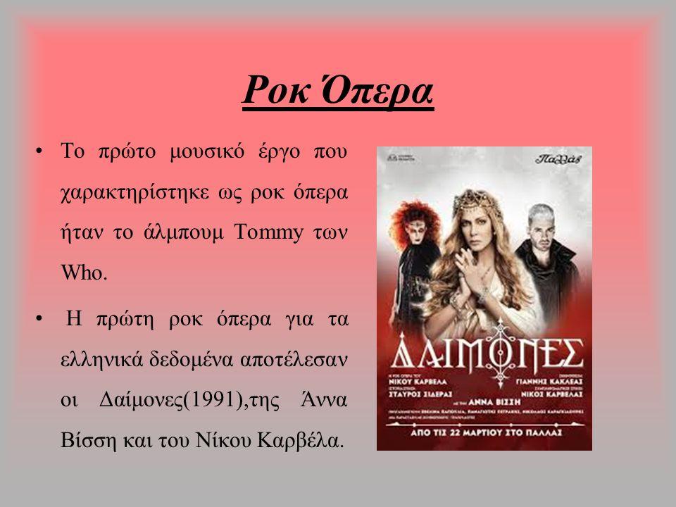 Ροκ Όπερα Το πρώτο μουσικό έργο που χαρακτηρίστηκε ως ροκ όπερα ήταν το άλμπουμ Tommy των Who.