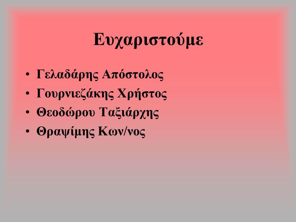 Ευχαριστούμε Γελαδάρης Απόστολος Γουρνιεζάκης Χρήστος Θεοδώρου Ταξιάρχης Θραψίμης Κων/νος