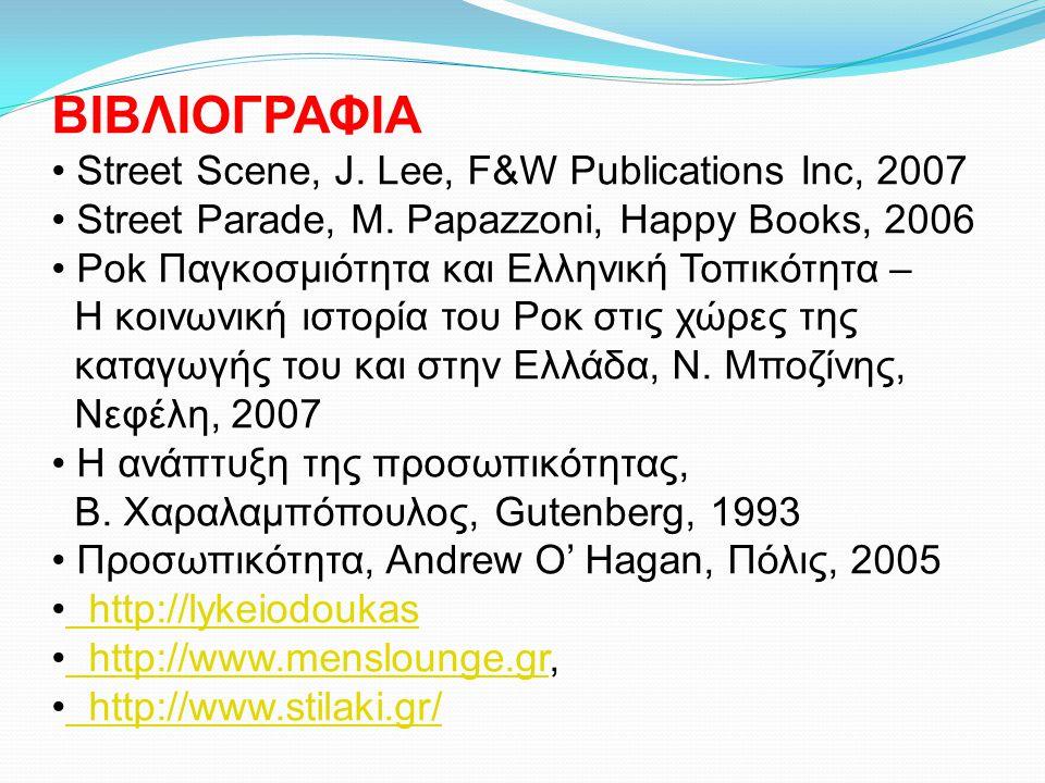 BΙΒΛΙΟΓΡΑΦΙΑ Street Scene, J. Lee, F&W Publications Inc, 2007 Street Parade, M. Papazzoni, Happy Books, 2006 Pok Παγκοσμιότητα και Ελληνική Τοπικότητα