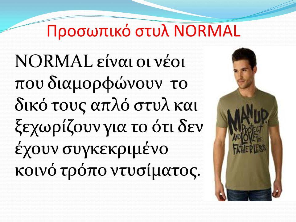 Προσωπικό στυλ NORMAL NORMAL είναι οι νέοι που διαμορφώνουν τo δικό τους απλό στυλ και ξεχωρίζουν για το ότι δεν έχουν συγκεκριμένο κοινό τρόπο ντυσίματος.