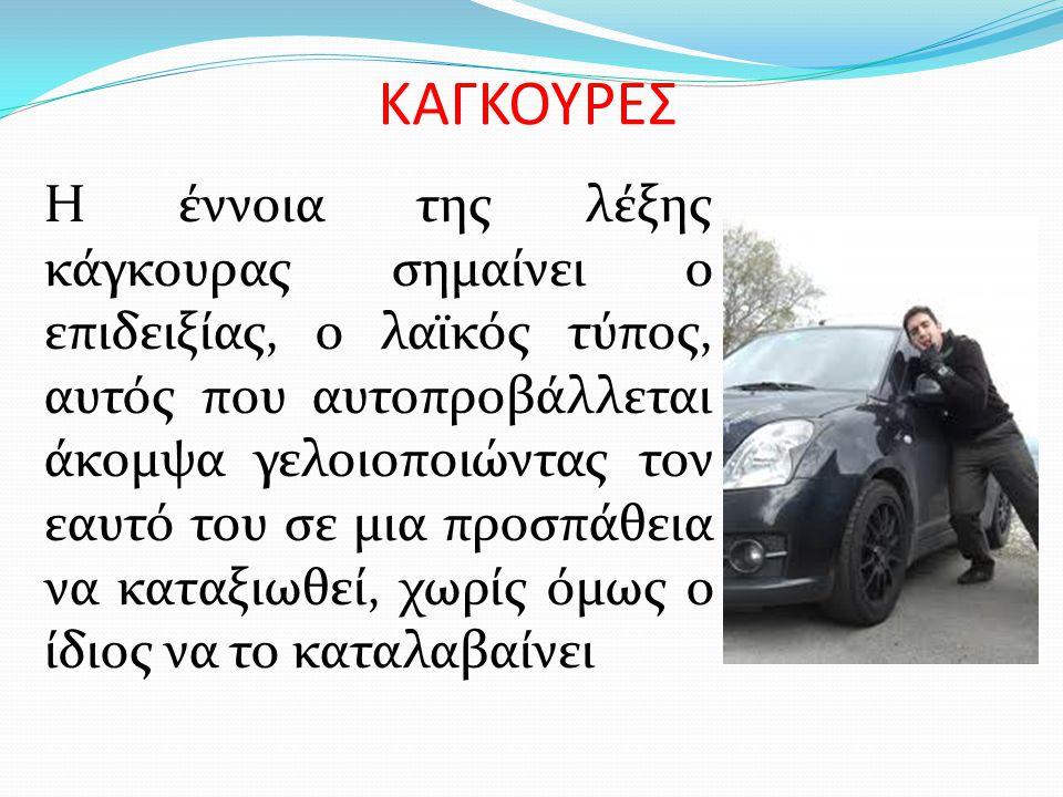 ΠΟΖΕΡΙΑ «ποζέρι» (ελληνιστί φιγουρατζής) θεωρείται οποιοσδήποτε υπερβάλλει με την εμφάνιση ή τις πράξεις του για να τραβήξει την προσοχή.