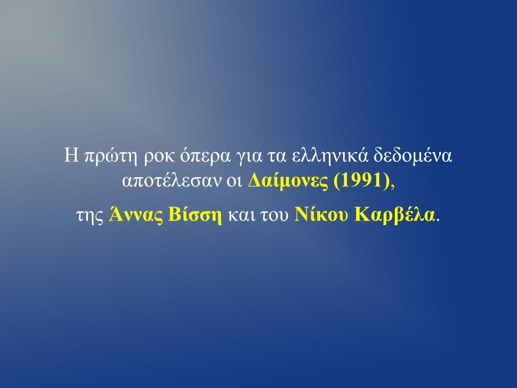 Η πρώτη ροκ όπερα για τα ελληνικά δεδομένα αποτέλεσαν οι Δαίμονες (1991), της Άννας Βίσση και του Νίκου Καρβέλα.