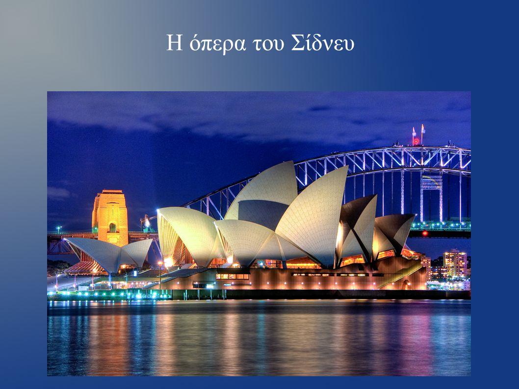 Η όπερα του Σίδνευ