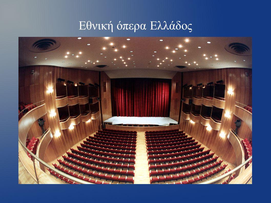 Εθνική όπερα Ελλάδος