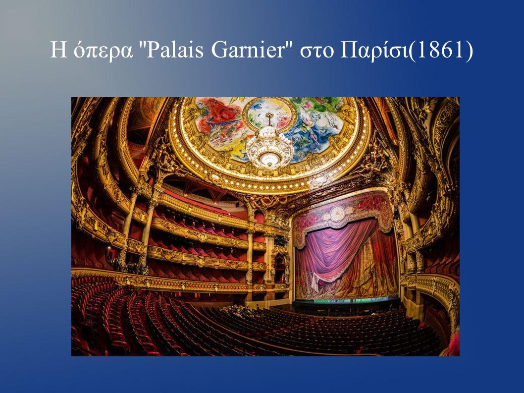 Η όπερα Palais Garnier στο Παρίσι(1861)