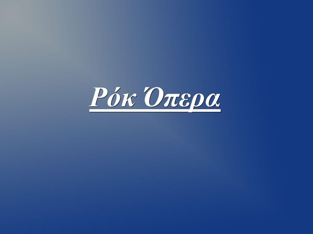 Ρόκ Όπερα