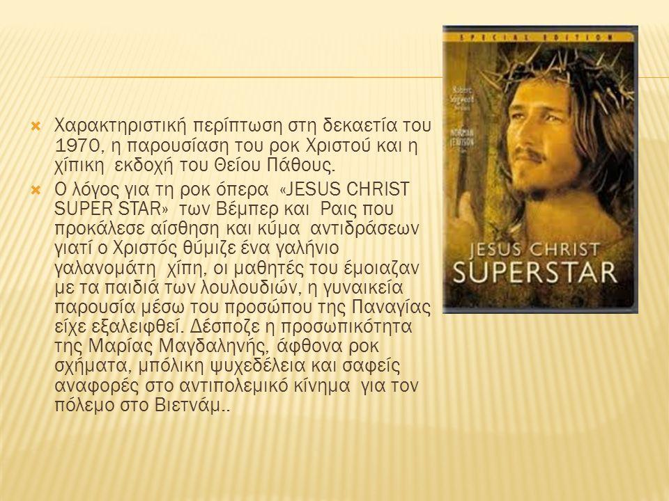  Χαρακτηριστική περίπτωση στη δεκαετία του 1970, η παρουσίαση του ροκ Χριστού και η χίπικη εκδοχή του Θείου Πάθους.
