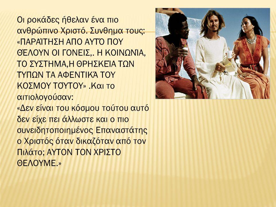 Οι ροκάδες ήθελαν ένα πιο ανθρώπινο Χριστό.