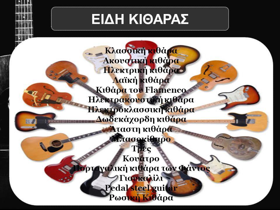 Κλασσική κιθάρα Ακουστική κιθάρα Ηλεκτρική κιθάρα Λαϊκή κιθάρα Κιθάρα του Flamenco Ηλεκτρακουστική κιθάρα Ηλεκτροκλασσική κιθάρα Δωδεκάχορδη κιθάρα Άτ