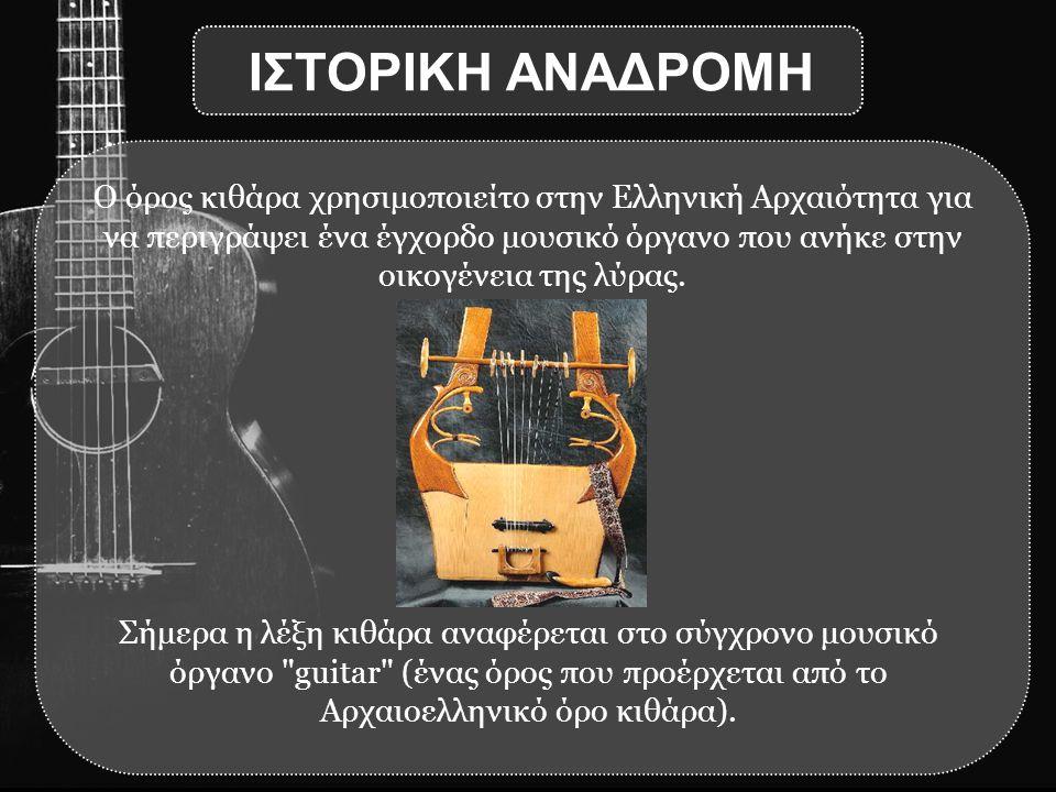 Ο όρος κιθάρα χρησιμοποιείτο στην Ελληνική Αρχαιότητα για να περιγράψει ένα έγχορδο μουσικό όργανο που ανήκε στην οικογένεια της λύρας. ΙΣΤΟΡΙΚΗ ΑΝΑΔΡ