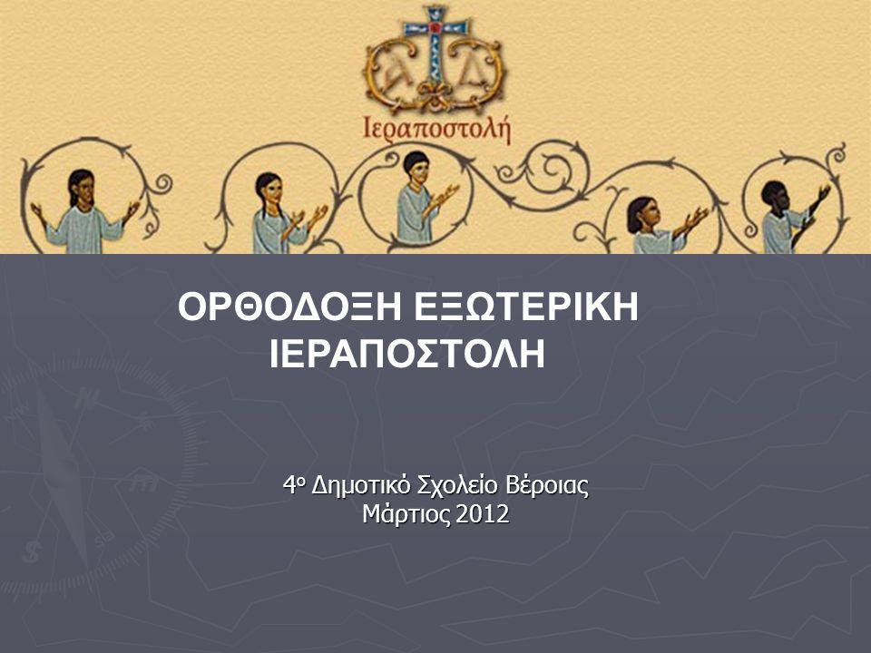 ► Ιεραποστολή ονομάζεται η αποστολή κηρύκων του Ευαγγελίου στις μη χριστιανικές χώρες για τη διάδοση της διδασκαλίας του Χριστού.
