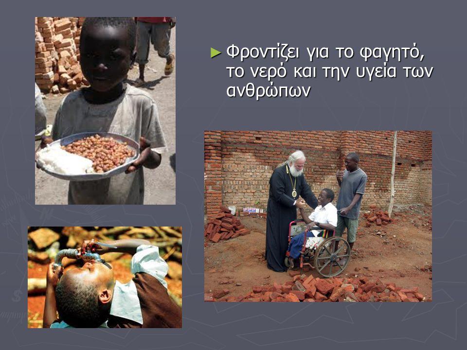 ► Φροντίζει για το φαγητό, το νερό και την υγεία των ανθρώπων