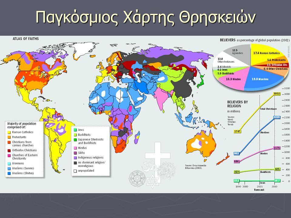 Παγκόσμιος Χάρτης Θρησκειών
