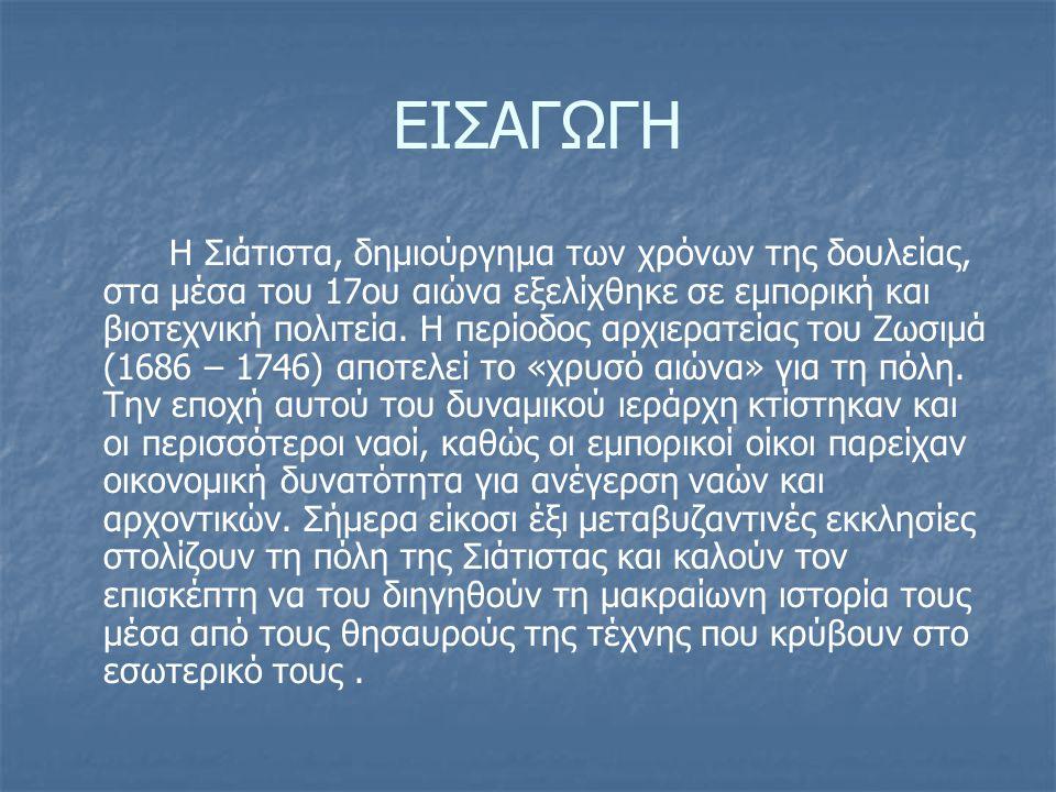 Ιερά Μητρόπολη Η Σιάτιστα σήμερα είναι έδρα της μητροπόλεως « Σισανίου και Σιατίστης ».