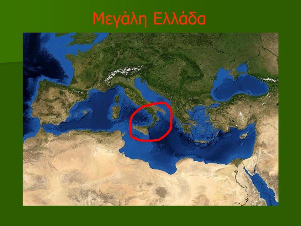 Στις αποικίες οι Έλληνες προόδευσαν Στις αποικίες οι Έλληνες προόδευσαν Έχτισαν ναούς και έκαναν δημόσια έργα Έχτισαν ναούς και έκαναν δημόσια έργα Γνώρισαν άλλους λαούς και πολιτισμούς Γνώρισαν άλλους λαούς και πολιτισμούς Δεν ξέχασαν τη καταγωγή τους Δεν ξέχασαν τη καταγωγή τους Η μητρόπολη και η αποικία διατηρούσαν στενές σχέσεις Η μητρόπολη και η αποικία διατηρούσαν στενές σχέσεις Δεν πολεμούσε η μία την άλλη Δεν πολεμούσε η μία την άλλη Μερικές αποικίες άρχισαν να κόβουν και τα πρώτα ασημένια νομίσματα Μερικές αποικίες άρχισαν να κόβουν και τα πρώτα ασημένια νομίσματα
