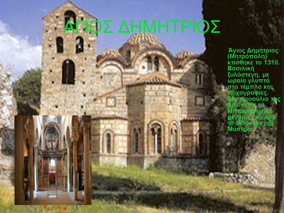 ΑΓΙΟΣ ΔΗΜΗΤΡΙΟΣ Άγιος Δημήτριος (Μητρόπολη) κτίσθηκε το 1310. Βασιλική ξυλόστεγη, με ωραία γλυπτά στο τέμπλο και τοιχογραφίες. Στο προαύλιο της βρίσκε