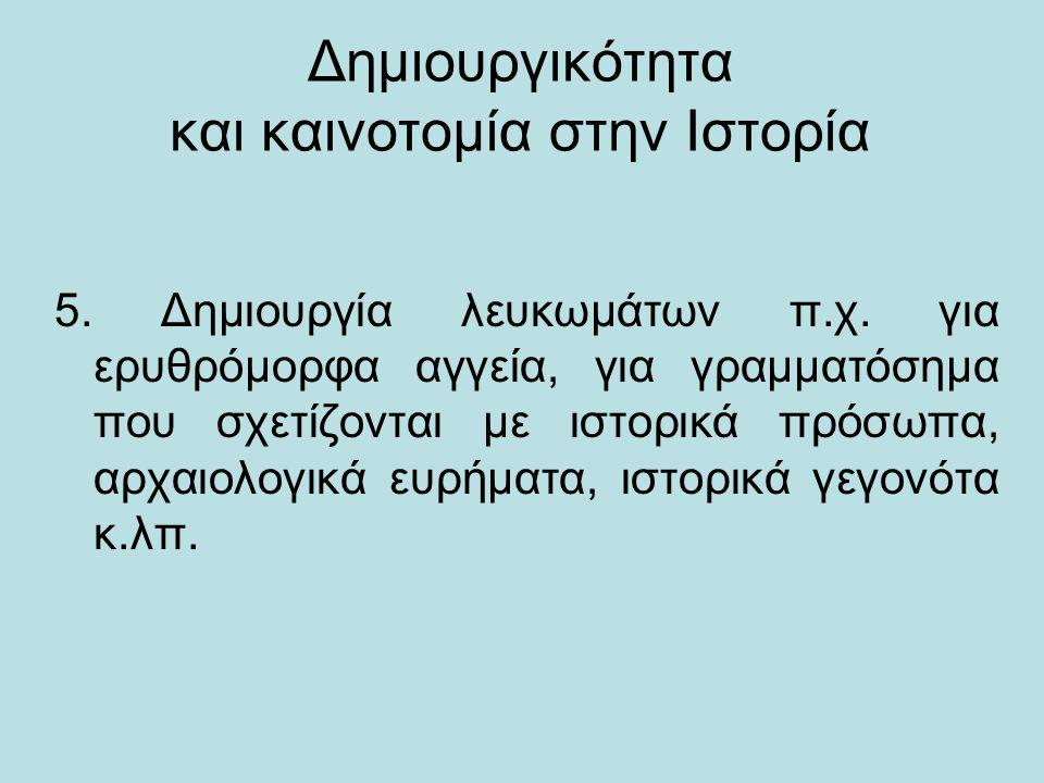 Ένα επεισόδιο από τη Βυζαντινή Κύπρο σε...
