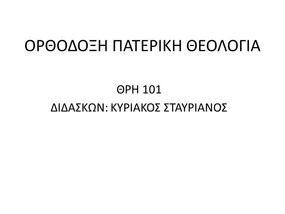 ΟΡΘΟΔΟΞΗ ΠΑΤΕΡΙΚΗ ΘΕΟΛΟΓΙΑ ΘΡΗ 101 ΔΙΔΑΣΚΩΝ: ΚΥΡΙΑΚΟΣ ΣΤΑΥΡΙΑΝΟΣ