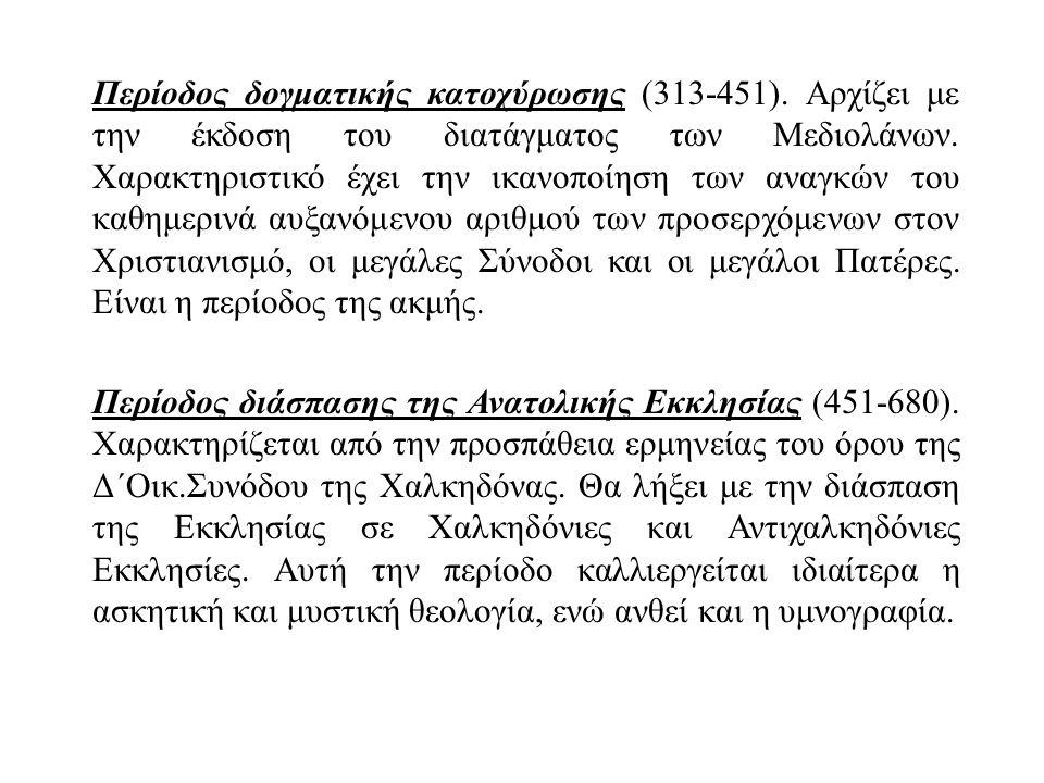 Περίοδος δογματικής κατοχύρωσης (313-451). Αρχίζει με την έκδοση του διατάγματος των Μεδιολάνων. Χαρακτηριστικό έχει την ικανοποίηση των αναγκών του κ