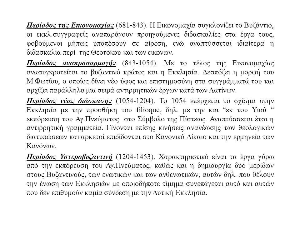Περίοδος της Εικονομαχίας (681-843). Η Εικονομαχία συγκλονίζει το Βυζάντιο, οι εκκλ.συγγραφείς αναπαράγουν προηγούμενες διδασκαλίες στα έργα τους, φοβ