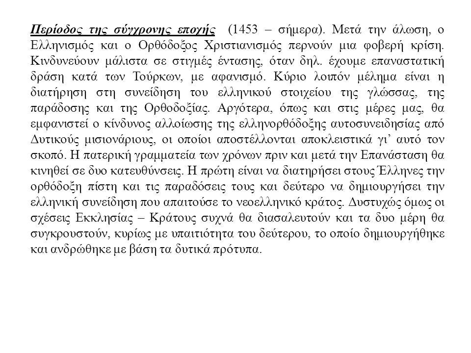 Περίοδος της σύγχρονης εποχής (1453 – σήμερα). Μετά την άλωση, ο Ελληνισμός και ο Ορθόδοξος Χριστιανισμός περνούν μια φοβερή κρίση. Κινδυνεύουν μάλιστ