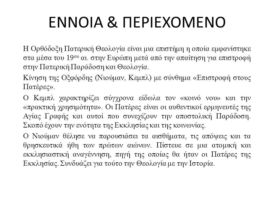 ΕΝΝΟΙΑ & ΠΕΡΙΕΧΟΜΕΝΟ Η Ορθόδοξη Πατερική Θεολογία είναι μια επιστήμη η οποία εμφανίστηκε στα μέσα του 19 ου αι. στην Ευρώπη μετά από την απαίτηση για