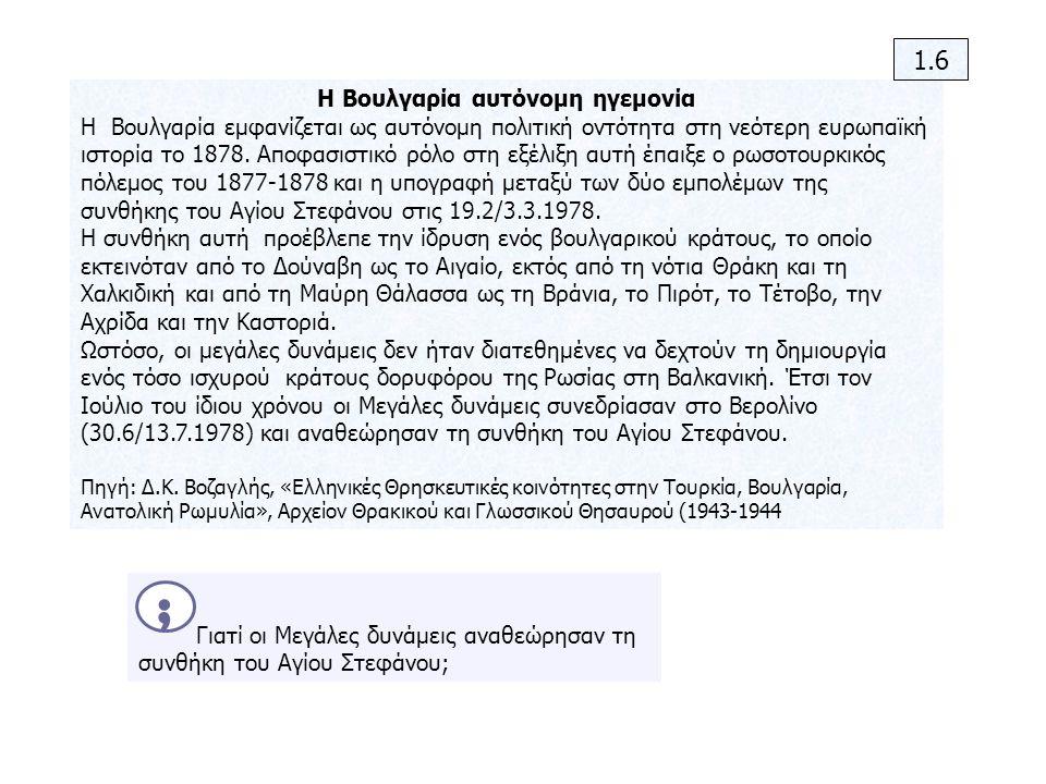 Η Βουλγαρία αυτόνομη ηγεμονία Η Βουλγαρία εμφανίζεται ως αυτόνομη πολιτική οντότητα στη νεότερη ευρωπαϊκή ιστορία το 1878. Αποφασιστικό ρόλο στη εξέλι