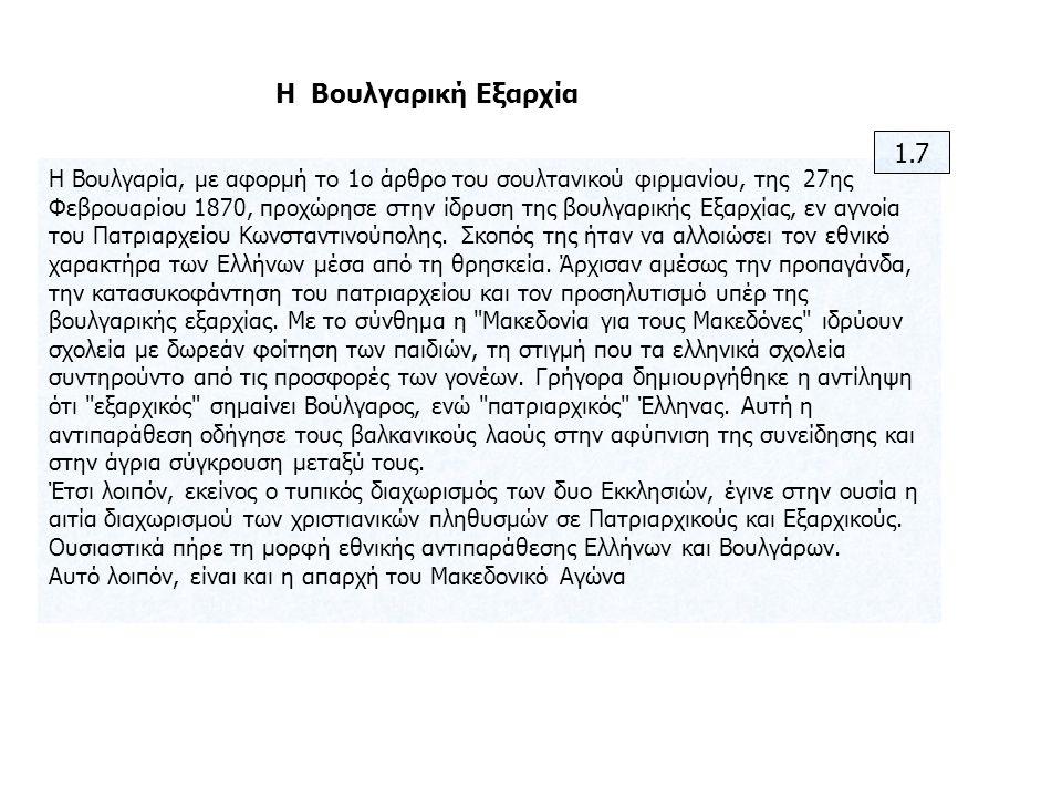 Η Βουλγαρία, με αφορμή το 1ο άρθρο του σουλτανικού φιρμανίου, της 27ης Φεβρουαρίου 1870, προχώρησε στην ίδρυση της βουλγαρικής Εξαρχίας, εν αγνοία του