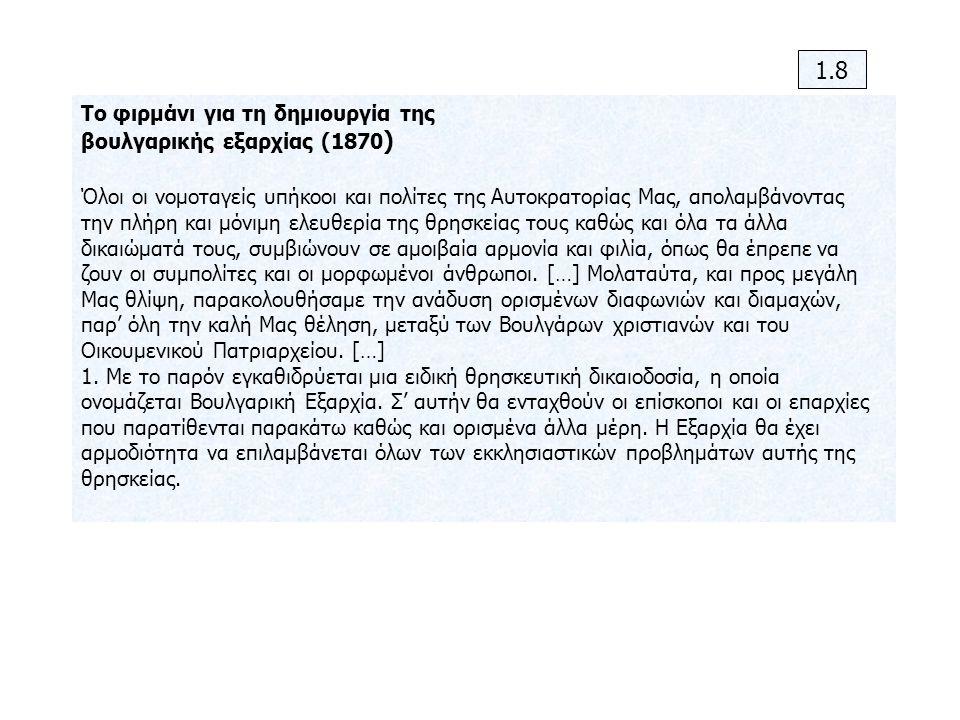 Το φιρμάνι για τη δημιουργία της βουλγαρικής εξαρχίας (1870 ) Όλοι οι νομοταγείς υπήκοοι και πολίτες της Αυτοκρατορίας Μας, απολαμβάνοντας την πλήρη κ
