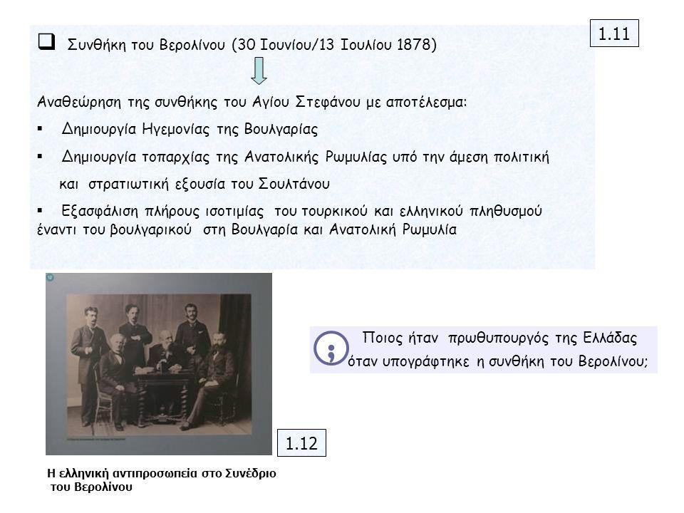  Συνθήκη του Βερολίνου (30 Ιουνίου/13 Ιουλίου 1878) Αναθεώρηση της συνθήκης του Αγίου Στεφάνου με αποτέλεσμα:  Δημιουργία Ηγεμονίας της Βουλγαρίας 