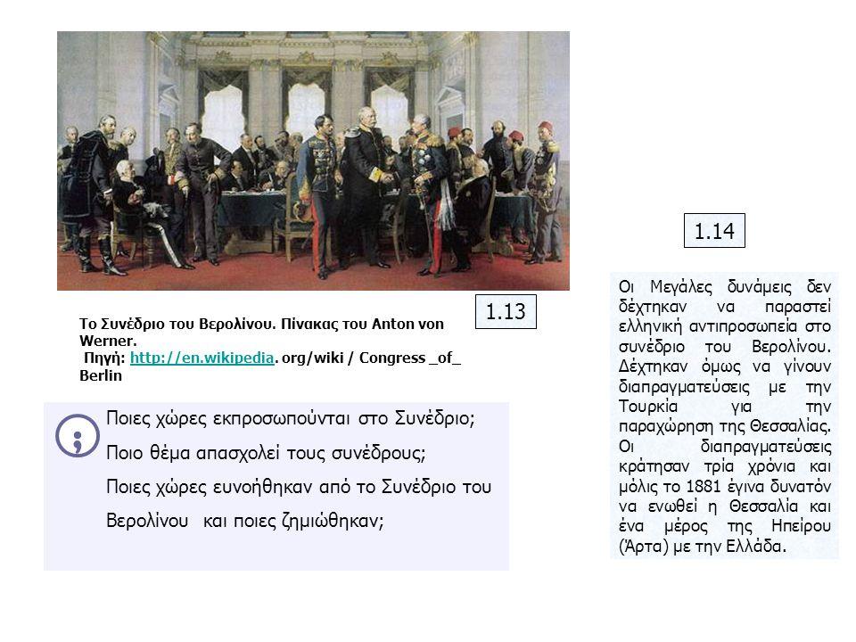 Το Συνέδριο του Βερολίνου. Πίνακας του Anton von Werner. Πηγή: http://en.wikipedia. org/wiki / Congress _of_ Berlinhttp://en.wikipedia Ποιες χώρες εκπ