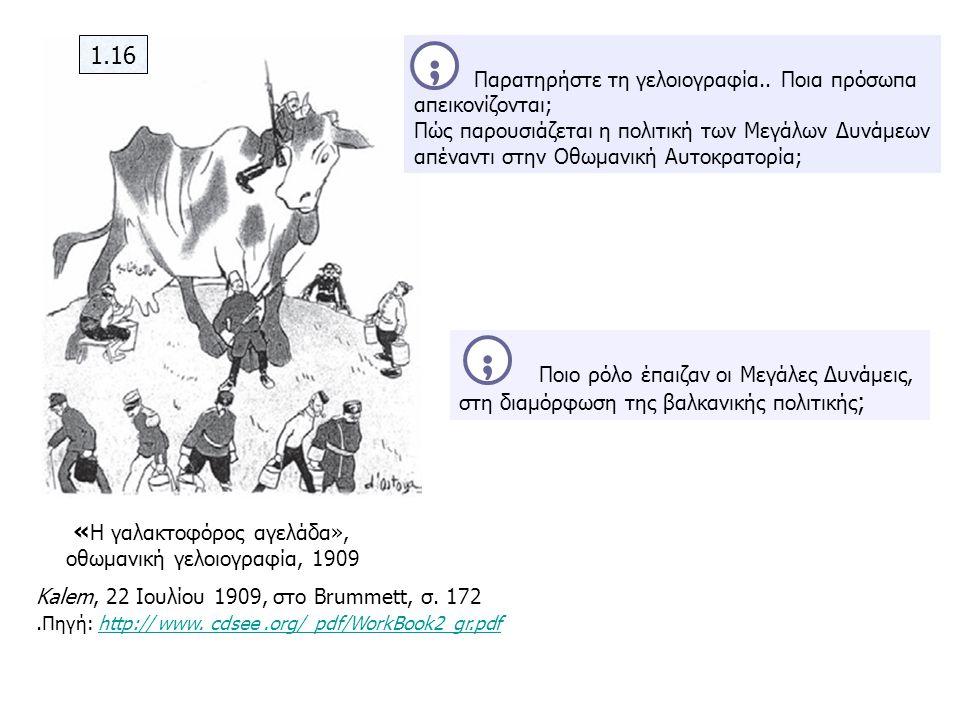 « Η γαλακτοφόρος αγελάδα», οθωμανική γελοιογραφία, 1909 Kalem, 22 Ιουλίου 1909, στο Brummett, σ. 172. Πηγή: http:// www. cdsee.org/ pdf/WorkBook2_gr.p