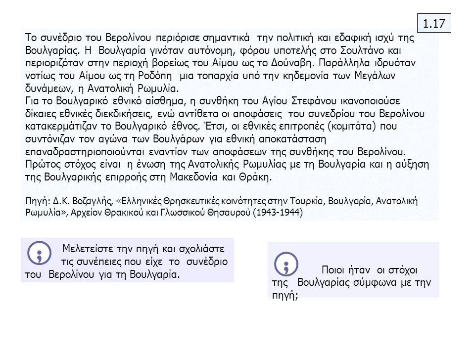 Το συνέδριο του Βερολίνου περιόρισε σημαντικά την πολιτική και εδαφική ισχύ της Βουλγαρίας. Η Βουλγαρία γινόταν αυτόνομη, φόρου υποτελής στο Σουλτάνο