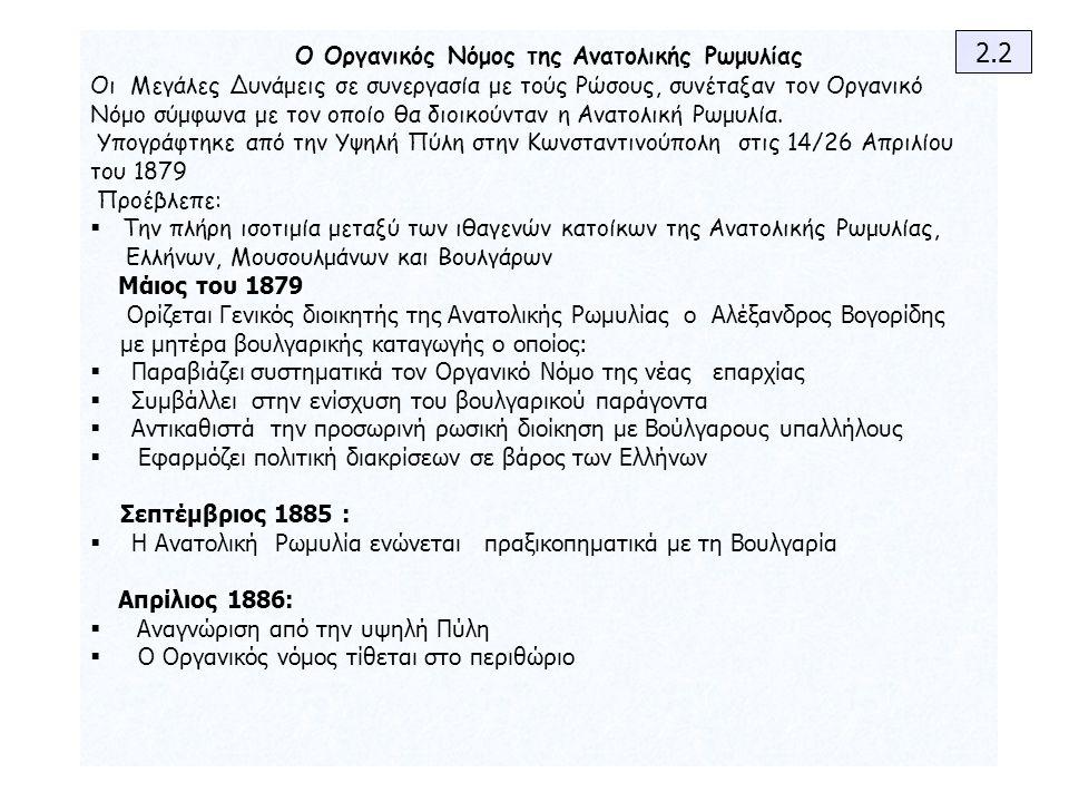 Ο Οργανικός Νόμος της Ανατολικής Ρωμυλίας Οι Μεγάλες Δυνάμεις σε συνεργασία με τούς Ρώσους, συνέταξαν τον Οργανικό Νόμο σύμφωνα με τον οποίο θα διοικο