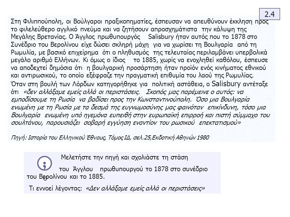 Στη Φιλιππούπολη, οι Βούλγαροι πραξικοπηματίες, έσπευσαν να απευθύνουν έκκληση προς το φιλελεύθερο αγγλικό πνεύμα και να ζητήσουν απροσχημάτιστα την κ