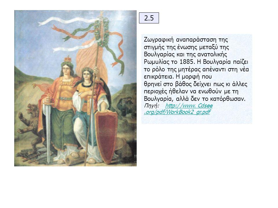Ζωγραφική αναπαράσταση της στιγμής της ένωσης μεταξύ της Βουλγαρίας και της ανατολικής Ρωμυλίας το 1885. Η Βουλγαρία παίζει το ρόλο της μητέρας απέναν
