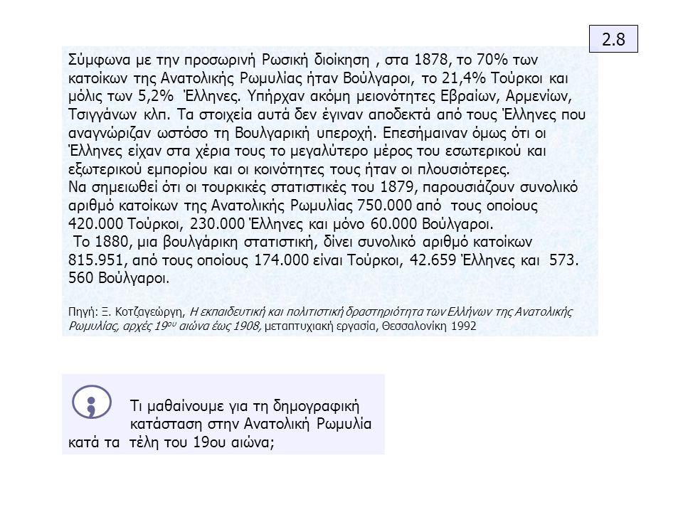 Σύμφωνα με την προσωρινή Ρωσική διοίκηση, στα 1878, το 70% των κατοίκων της Ανατολικής Ρωμυλίας ήταν Βούλγαροι, το 21,4% Τούρκοι και μόλις των 5,2% Έλ