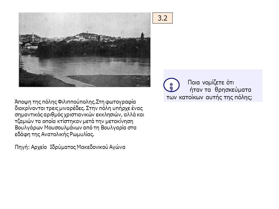 Άποψη της πόλης Φιλιππούπολης.Στη φωτογραφία διακρίνονται τρεις μιναρέδες. Στην πόλη υπήρχε ένας σημαντικός αριθμός χριστιανικών εκκλησιών, αλλά και τ