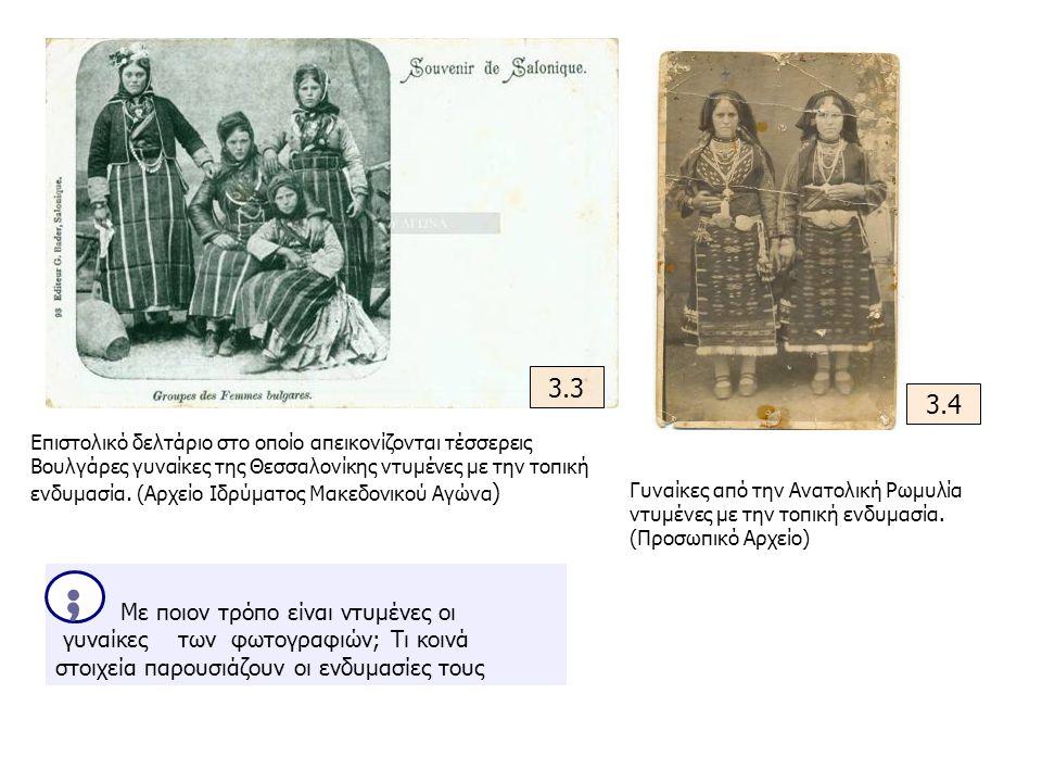 Επιστολικό δελτάριο στο οποίο απεικονίζονται τέσσερεις Βουλγάρες γυναίκες της Θεσσαλονίκης ντυμένες με την τοπική ενδυμασία. (Αρχείο Ιδρύματος Μακεδον