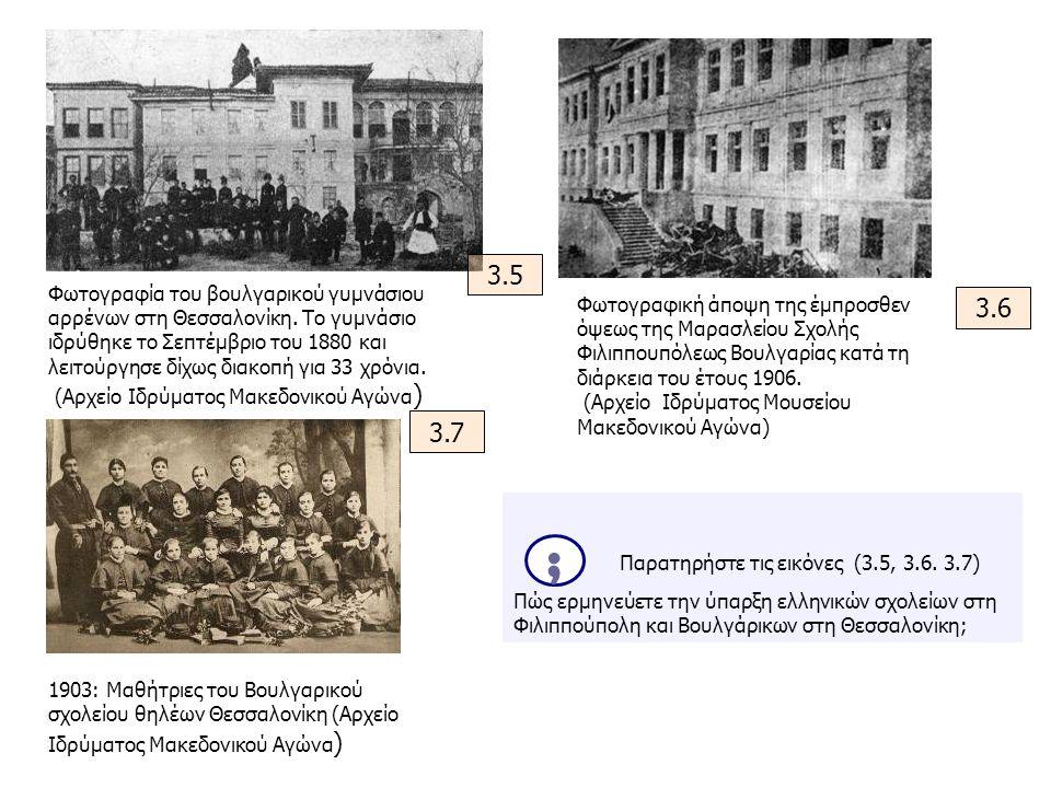 Φωτογραφία του βουλγαρικού γυμνάσιου αρρένων στη Θεσσαλονίκη. Το γυμνάσιο ιδρύθηκε το Σεπτέμβριο του 1880 και λειτούργησε δίχως διακοπή για 33 χρόνια.