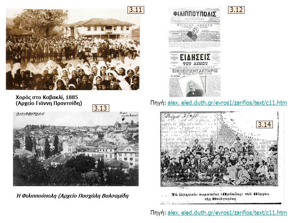 Χορός στο Καβακλί, 1885 (Αρχείο Γιάννη Πραντσίδη) Ἡ Φιλιππούπολη (Αρχείο Πασχάλη Βαλσαμίδη 3.113.12 3.13 3.14 Πηγή: alex. eled.duth.gr/evros1/zarifios