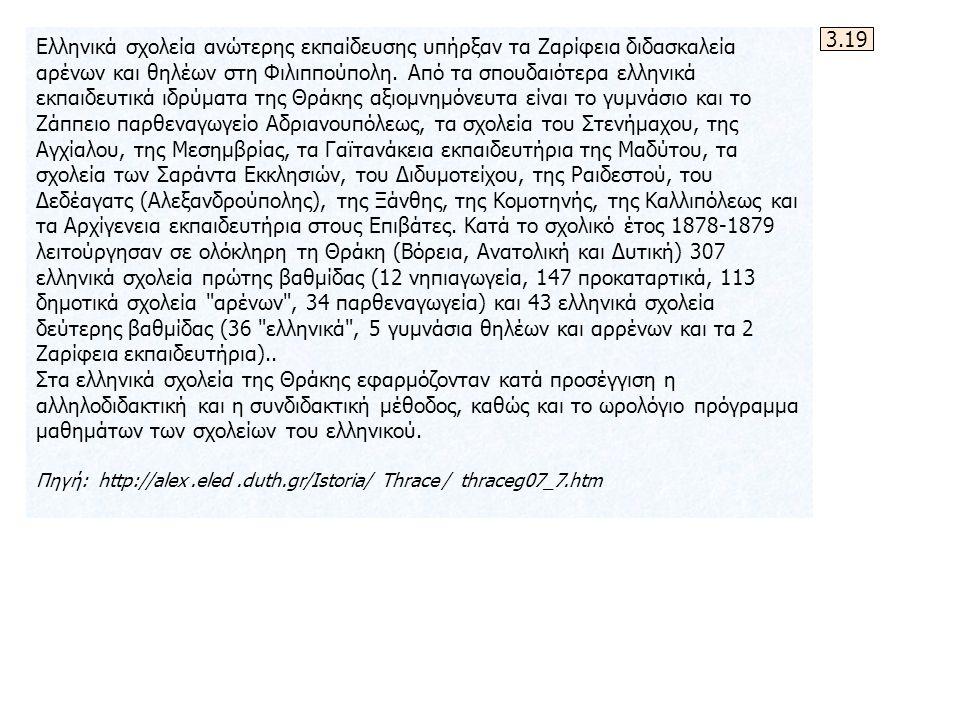 Ελληνικά σχολεία ανώτερης εκπαίδευσης υπήρξαν τα Ζαρίφεια διδασκαλεία αρένων και θηλέων στη Φιλιππούπολη. Από τα σπουδαιότερα ελληνικά εκπαιδευτικά ιδ