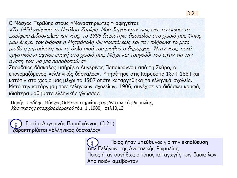 Ο Μόσχος Τερζίδης στους «Μοναστηριώτες » αφηγείται: «Το 1950 γνώρισα το Νικόλαο Ζαρίφη. Μου διηγούνταν πως είχε τελειώσει τα Ζαρίφεια Διδασκαλεία και