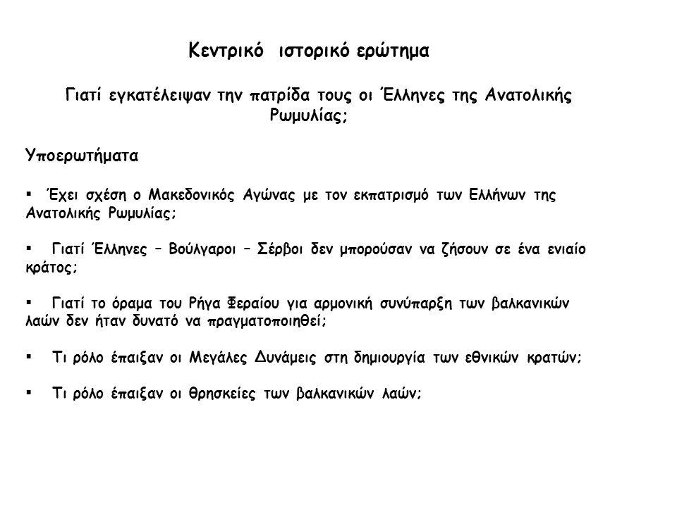 Κεντρικό ιστορικό ερώτημα Γιατί εγκατέλειψαν την πατρίδα τους οι Έλληνες της Ανατολικής Ρωμυλίας; Υποερωτήματα  Έχει σχέση ο Μακεδονικός Αγώνας με το
