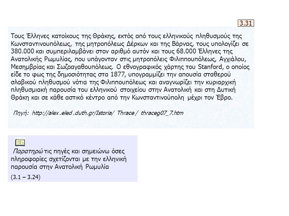 Τους Έλληνες κατοίκους της Θράκης, εκτός από τους ελληνικούς πληθυσμούς της Κωνσταντινουπόλεως, της μητροπόλεως Δέρκων και της Βάρνας, τους υπολογίζει