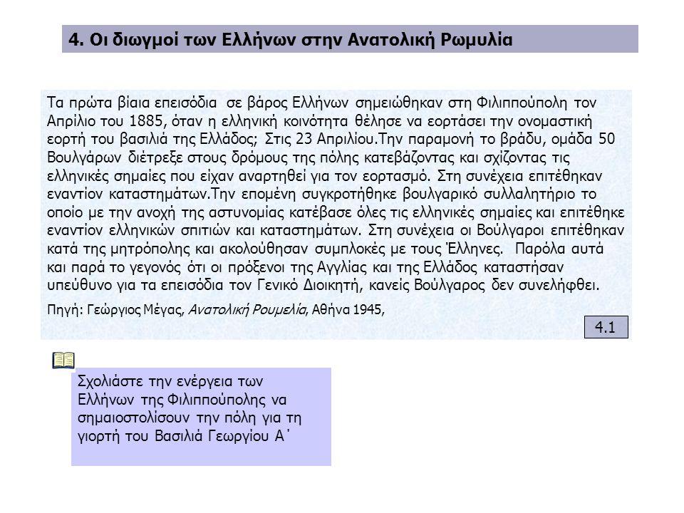 Τα πρώτα βίαια επεισόδια σε βάρος Ελλήνων σημειώθηκαν στη Φιλιππούπολη τον Απρίλιο του 1885, όταν η ελληνική κοινότητα θέλησε να εορτάσει την ονομαστι