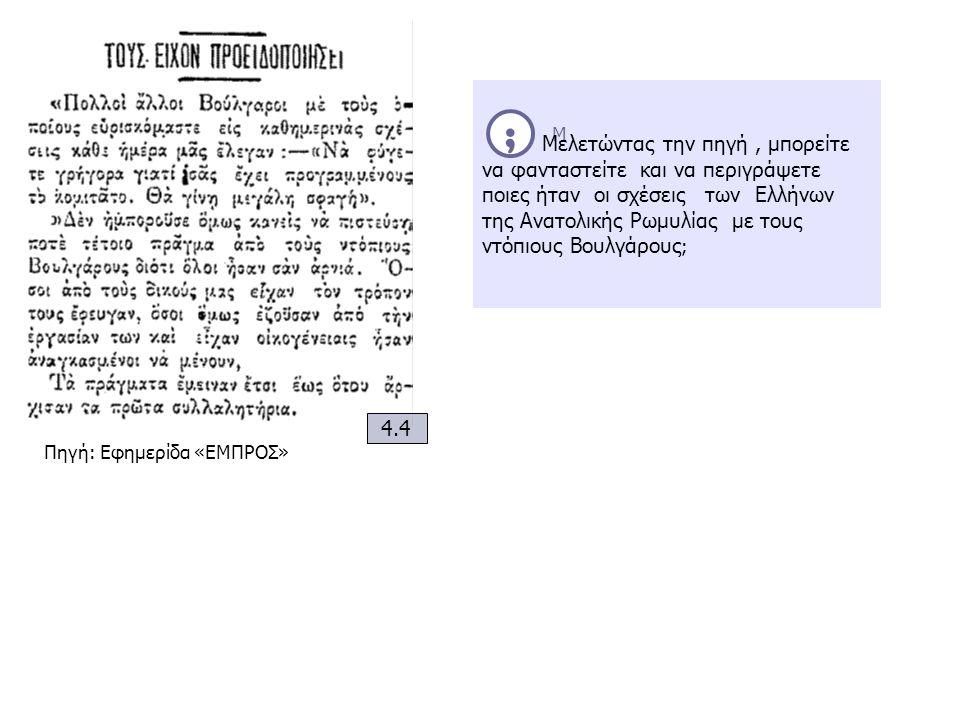 Μ Μελετώντας την πηγή, μπορείτε να φανταστείτε και να περιγράψετε ποιες ήταν οι σχέσεις των Ελλήνων της Ανατολικής Ρωμυλίας με τους ντόπιους Βουλγάρου