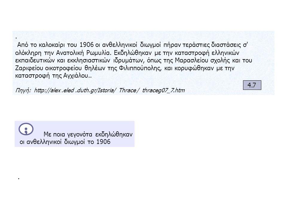 . Από το καλοκαίρι του 1906 οι ανθελληνικοί διωγμοί πήραν τεράστιες διαστάσεις σ' ολόκληρη την Ανατολική Ρωμυλία. Εκδηλώθηκαν με την καταστροφή ελληνι