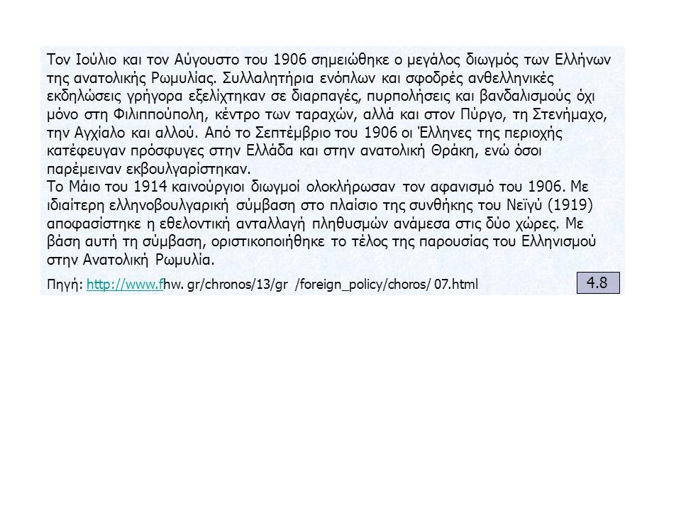 Τον Ιούλιο και τον Αύγουστο του 1906 σημειώθηκε ο μεγάλος διωγμός των Ελλήνων της ανατολικής Ρωμυλίας. Συλλαλητήρια ενόπλων και σφοδρές ανθελληνικές ε
