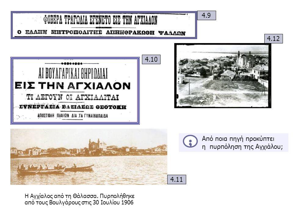 Η Αγχίαλος από τη Θάλασσα. Πυρπολήθηκε από τους Βουλγάρους στις 30 Ιουλίου 1906 Από ποια πηγή προκύπτει η πυρπόληση της Αγχιάλου; ; 4.12 4.11 4.10 4.9